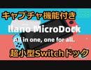キャプチャ機能付き 超小型Switchドック MicroDock