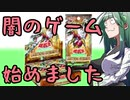 【VOICEROID実況】LIGHTNING OVERDRIVE開封その1【遊戯王】