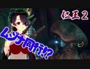 【仁王2DLC】始まりの昔話 06【見果てぬ夢/ムジナ救出!?】