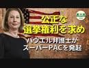 公正な選挙権利を求め パウエル弁護士がスーパーPACを発起