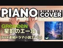 GReeeeN『星影のエール』(NHK連続テレビ小説エール)PIANO COVER