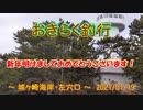 【城ケ崎海岸・左穴口】 おきらく釣行 【20210119】