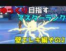 【ポケモン剣盾】ゆっくり目指すマスターランク 壁エレキ編その2【ゆっくり実況】