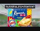 【アプリメーカー】東北太郎の桃太郎【東北姉妹】