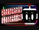 ビスマルクビスマルク 怠惰のツケは突然に! @BISUMARUKU_1815 #TTVR 第27回放送 5分で得意話をするエンタメ型プレゼン企画 2021年1月24日 #cluster にて開催