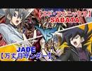 【闇のゲーム】ボクらの遊戯王DS DUEL.12