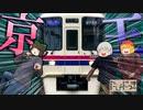 【旅動画】たびにっきPILOT Part1 ~とーとつに新作収録~【京王電鉄編】