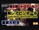 基板大好き・進化するレトロゲーセン Galloping Ghost Arcadeレポート(3)
