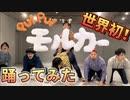 【世界初!】PUI PUIモルカー踊ってみた!【RAB踊ってみた史上最短】