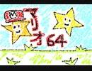 【マリオ64】絶叫ノコノコレース1&2
