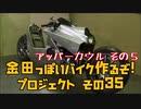 アッパーカウル その5「AKIRAの金田っぽいバイク造るぞ!プロジェクト」その35