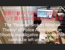 家族で時事放談w 150日目 警察行政の「逆割れ窓理論」。 放っておけない粗略な捜査事案。
