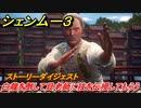 シェンムー3 白龍を倒して貝老師に技を伝授してもらう! #46 【shenmue3】