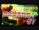 【ダークソウル】マップボス登場⁉ ボルト戦!! 完全初見実況#7 【DARK SOULS III】
