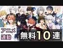 【アイドリッシュセブン】アニメ連動10連無料レアオーディション