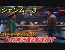 シェンムー3 対岸に渡る船を探す! #48 【shenmue3】