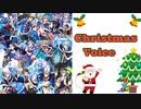 【アイドリッシュセブン】クリスマス ボイス まとめてみた