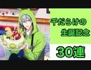 【アイドリッシュセブン】千だらけの生誕記念ガチャ