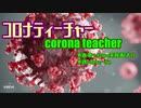 オリジナル曲【コロナティーチャー】coronateacher(Atono茉莉・Betz-Jin)