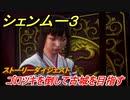 シェンムー3 ゴロツキを倒して古城を目指す! #52 【shenmue3】