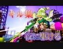 【スプラトゥーン2】キル集×夜に駆ける【えくら】