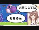 紫ヨッシーをリスナーに見立てて殺しまくる戌神ころね【スーパーマリオワールド】
