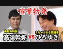 【ひろゆき】高須幹弥vsひろゆき、喧嘩勃発