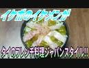 【ASMR】イケボのイケメンがタイのフレンチ料理ジャパンスタイル!!