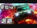 【実況】落ちこぼれ魔術師と7つの異聞帯【Fate/GrandOrder】94日目