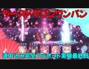 【プリコネR】ニューイヤーネネカ編成 ラースドラゴンワンパン 道中込み完全フルオート EX3 5日目【ニュネカ】