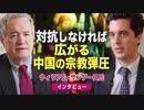 【Crossroads】インタビューウィリアム・サンダース氏対抗しなければ広がる中国の宗教弾圧