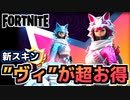 "【Fortnite】2月クルーパック新スキン""ヴィ""公開!クルーパックはどれだけお得?"