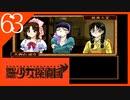 【実況】美少女探偵団と行く難事件ツアー#63【御神楽少女探偵団】