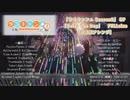 【吹奏楽アレンジ】Seize The Day (MVsize)【ゆるキャン△ Season2 OP】