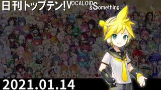 日刊トップテン!VOCALOID&something【日刊ぼかさん2021.01.14】