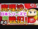 【ゆっくり実況】#4 魔理沙、プロ野球選手になります!【パワプロ2020】【マイライフ】[PS4][eBASEBALLパワフルプロ野球2020][野球] ゲーム実況 プレステ4