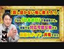 #914 「話し聞かない俺に教えろ!」とTBS「ひるおび」で恵俊彰さん。現場では対応可能だと医療スタッフが共有できた|みやわきチャンネル(仮)#1054Restart914