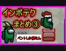 【AmongUs】ベントの使い方!/徹底解説インポスター基礎講座③/1000時間の結論!