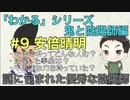 #9 安倍晴明【「わかる」シリーズ 鬼と陰陽師編】