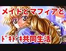 エリュシオン◆メイドとマフィアとドキドキ共同生活 探求編【実況】16