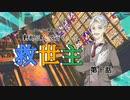 【クトゥルフ神話TRPG】野郎三人で行く「救世主」10話