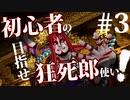 【SAMURAI SPIRITS】初心者の目指せ狂死郎使い!【3日目】