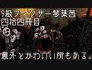 【Library of Ruina】9級フィクサー琴葉茜 肆拾肆冊目【VOICEROID実況】