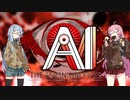【迷探偵琴葉茜】AI ソムニウムファイル 【part55】