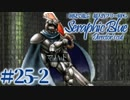 【実況】初見で遊ぶSeraphic Blue(DC版)#25-2
