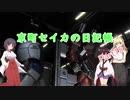 【バトオペ2】京町セイカの日記帳 Part15