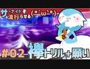 【ポケモン剣盾】サーナイトをはやらせる(*´ω`*) #2【トリル願い】