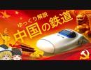【ゆっくり解説】中国の鉄道