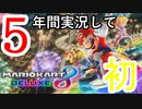 マリオカート8を友人と実況プレイ【VSレース編】