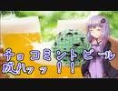 「ごめんなさい」チョコミントビール!?できらぁ!!【VOICEROIDキッチン】